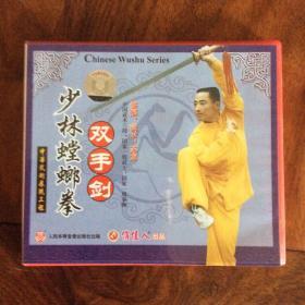 少林螳螂拳《双手剑》