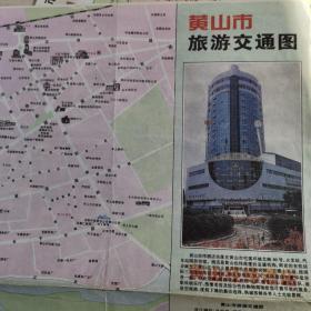 黄山市旅游交通图1996年1版97年2印