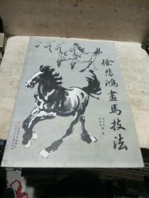 徐悲鸿画马技法
