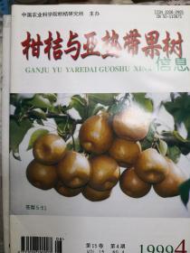 柑桔与亚热带果树1999.4