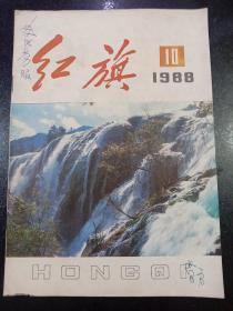 红旗1988年10月振兴机械工业的基本思路 ;争取我国旅游事业的新发展