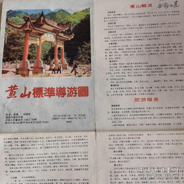 黄山标准导游图/1992年修订版2印