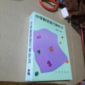 中学教学题解妙法