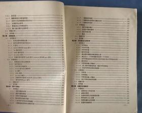 计算机等级考试教程(二级)  C程序设计