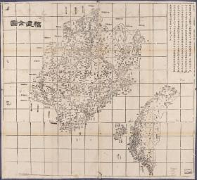 古地图1864 福建全图 清同治三年。纸本大小79.23*72.47厘米。宣纸艺术微喷复制。180元包邮