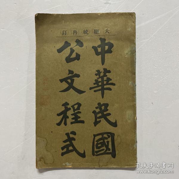 民国二年版《大总统再订 中华民国公文程式》(袁世凯任期内出版物)