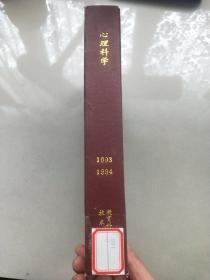 心理科学1994年1、3、6期1995年3、4、5期  1993年1-6期   合订本