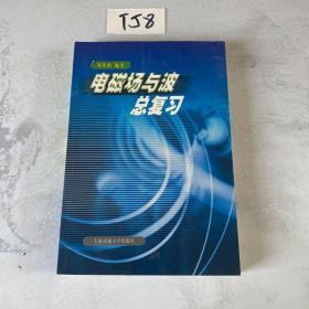 电磁场与波总复习(修订版)