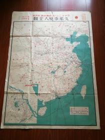 日本侵略中国彩色大地图《支那事变大全图》  新闻记事对照用,大渊 善吉著,骎々堂旅行案内部1937年编绘。尺寸:1 0 9  x 7 8 cm