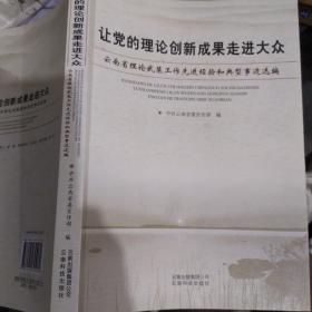 让党的理论创新成果走进大众 : 云南省理论武装工 作先进经验和典型事迹选编