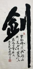 刘国权《书法》100cm*48cm,水墨纸本未裱