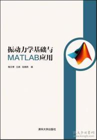 振动力学基础与MATLAB应用