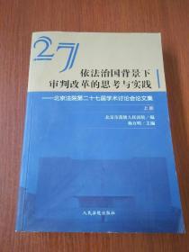 依法治国背景下审判改革的思考与实践北京法院第二十七届学术讨论会论文集,上册
