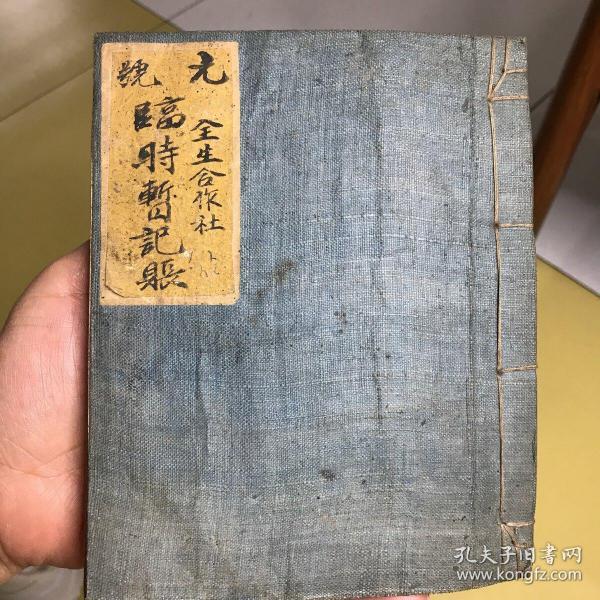 民国账本,1946年全生合作社银钱往复账