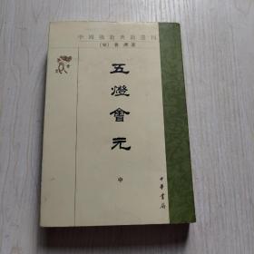 中国佛教典籍选刊:五灯会元 中