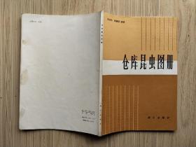 仓库昆虫图册
