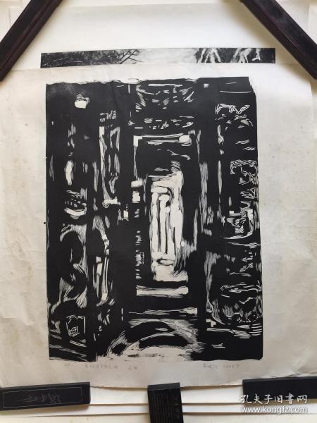 中国美术家协会会员、广东省美术家协会会员,华南师范大学教授肖映河版画《在似与不是之间》之四,70cm*69cm,