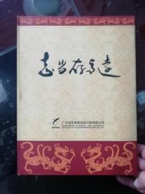 2007年中国邮票年册 志当存高远   (内含邮票多套及光碟一张)   广东省电信规划设计院有限公司