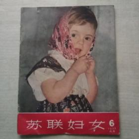 封面是:我是小丹孃.戴尼索娃   《苏联妇女》 1957年第六期  (中文版)