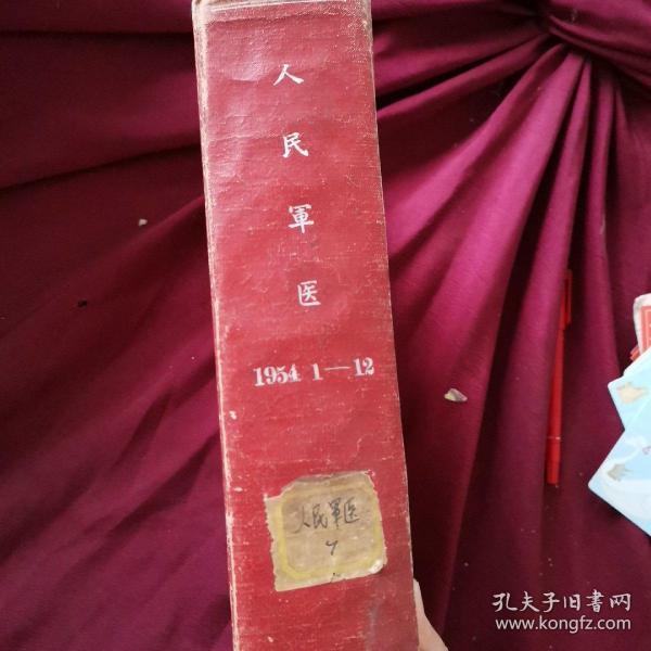 人民军医1954年(全年12本)
