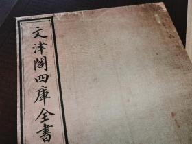 国家图书馆复制文津阁四库全书样本(只有300套)