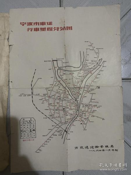 1964年.宁波市车运里程分站图