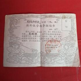 长沙生命科技学校校外教学指导组证书(画面很美,为两个文明做贡献1994)