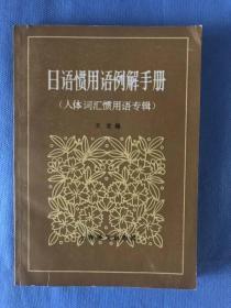 日语惯用语例解手册(人体词汇惯用词专辑)
