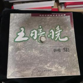 王暗晓画集(作者签名本)