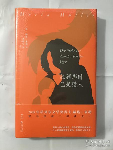 狐狸那时已是猎人 诺贝尔文学奖得主赫塔·米勒 罗马尼亚三部曲之一