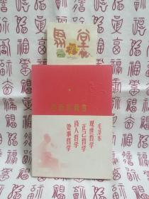 毛泽东箴言,吕敬人工作室设计