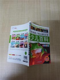 中国孩子的百科全书 少儿百科 动物奥秘