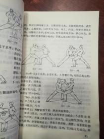 七星螳螂拳