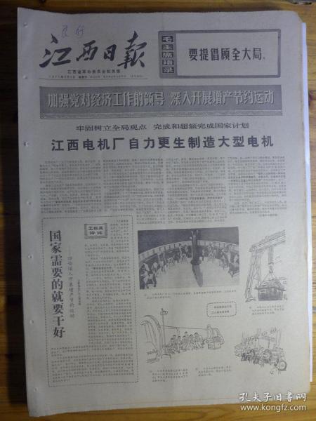江西日报1971年9月5日·江西电机厂、江西化学纤维厂、宁冈茅坪杨华林