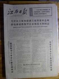 江西日报1971年9月3日·江西造纸厂、