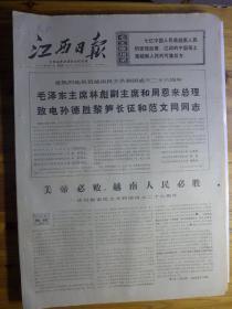 江西日报1971年9月2日·毛泽东和林彪致电孙德胜、江西氨厂