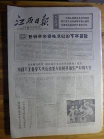 江西日报1971年8月31日·农业的根本出路在于机械化