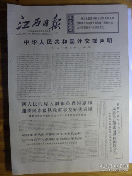 江西日报1971年8月21日下午版·江西省第三届活学活用毛泽东思想积极分子大会开幕、峡江人民胸怀世界