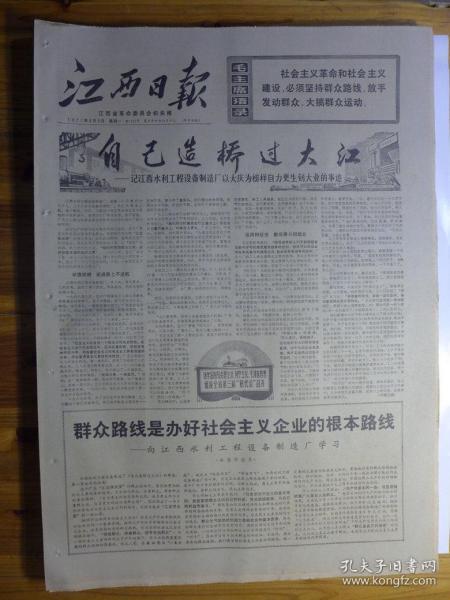 江西日报1971年8月9日·自已造桥过大江