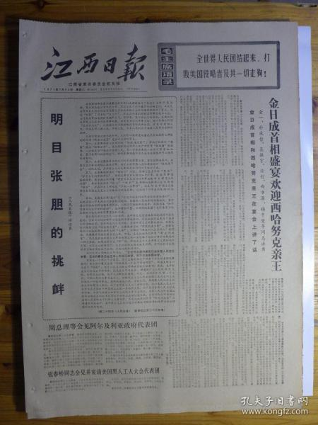 江西日报1971年7月24日·