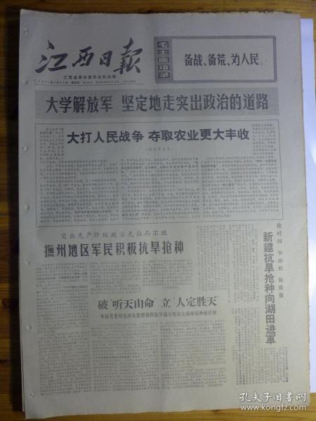 江西日报1971年7月25日·奉新县毛泽东思想指挥抗旱