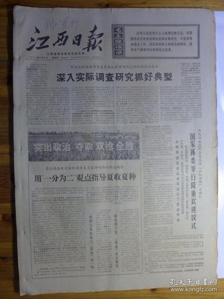江西日报1971年7月8日·到农村插队落户的教师陈葆仁