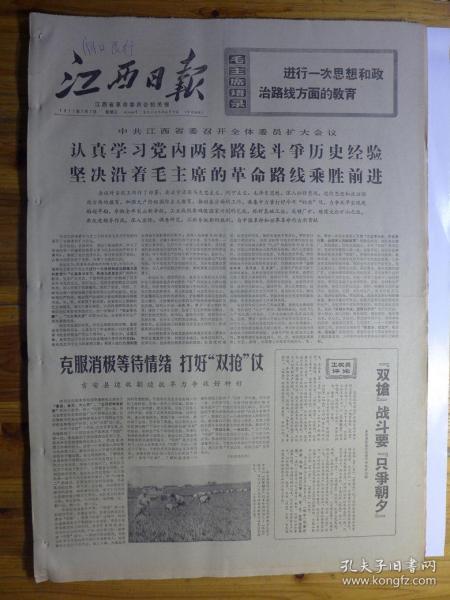 江西日报1971年7月7日·高安县祥符商店