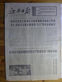 江西日报1971年7月2日·忠于毛主席的韶山大队、延安儿女紧跟毛主席