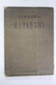 日文原版 最近建筑悬赏图集(货号:WW-126)