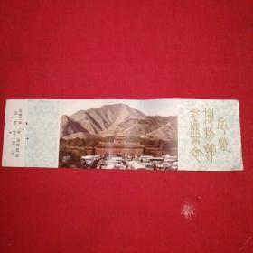 定陵博物馆参观券 横版