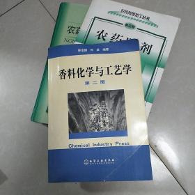 香料化学与工艺学(第二版)
