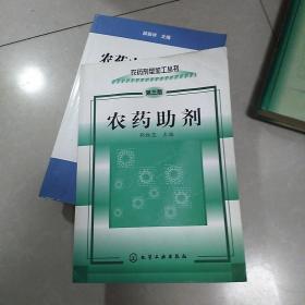 农药助剂(第三版)