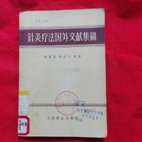 针灸疗法国外文献集锦