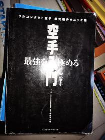 正版 最强空手道入门 日文版 综合格斗技